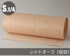 天然木のツキ板シート【レッドオーク柾目】(Sサイズ)0.3ミリ厚Normalタイプ(和紙貼り/糊なし)