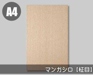 【マンガシロ柾目】A4サイズ(和紙貼り/糊なし)天然木のツキ板シート「ノーマルタイプ」