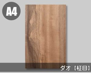【ダオ柾目】A4サイズ(和紙貼り/糊なし)天然木のツキ板シート「ノーマルタイプ」