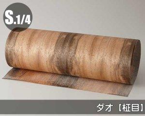 天然木のツキ板シート【ダオ柾目】(Sサイズ)Normalタイプ(和紙貼り/糊なし)