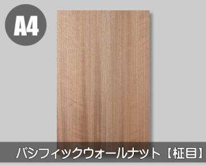 【パシフィックウォールナット柾目】A4サイズ(和紙貼り/糊なし)天然木のツキ板シート「ノーマルタイプ」