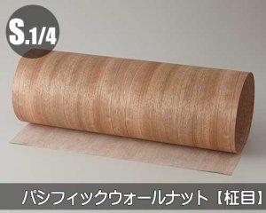 天然木のツキ板シート【パシフィックWナット柾目】(Sサイズ)Normalタイプ(和紙貼り/糊なし)