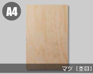【国産マツ杢目】A4サイズ(和紙貼り/糊なし)天然木のツキ板シート「ノーマルタイプ」