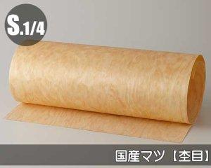 天然木のツキ板シート【松杢目】(Sサイズ)0.3ミリ厚Normalタイプ(和紙貼り/糊なし)
