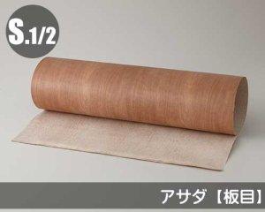 天然木のツキ板シート【アサダ板目】(Mサイズ)0.3ミリ厚Normalタイプ(和紙貼り/糊なし)