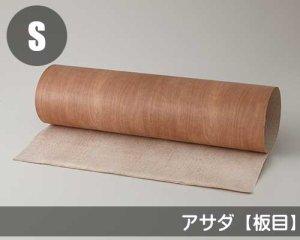 天然木のツキ板シート【アサダ板目】(Lサイズ)0.3ミリ厚Normalタイプ(和紙貼り/糊なし)
