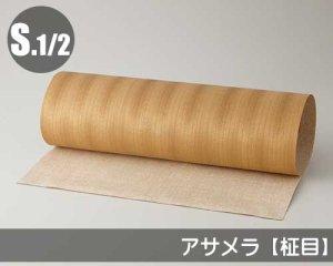天然木のツキ板シート【アサメラ柾目】(Mサイズ)0.3ミリ厚Normalタイプ(和紙貼り/糊なし)