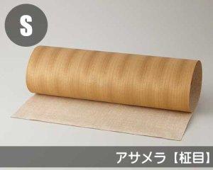 天然木のツキ板シート【アサメラ柾目】(Lサイズ)0.3ミリ厚Normalタイプ(和紙貼り/糊なし)
