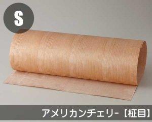 天然木のツキ板シート【アメリカンチェリー柾目】(Lサイズ)0.3ミリ厚Normalタイプ(和紙貼り/糊なし)
