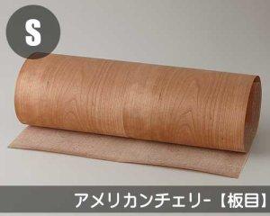 天然木のツキ板シート【アメリカンチェリー板目】(Lサイズ)0.3ミリ厚Normalタイプ(和紙貼り/糊なし)