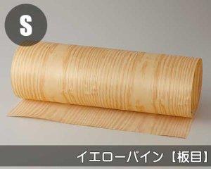 天然木のツキ板シート【イエローパイン板目】(Lサイズ)0.3ミリ厚Normalタイプ(和紙貼り/糊なし)