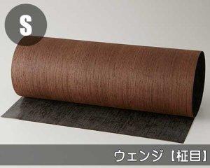天然木のツキ板シート【ウェンジ柾目】(Lサイズ)0.3ミリ厚Normalタイプ(和紙貼り/糊なし)