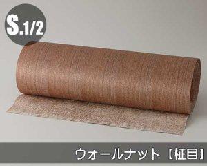 天然木のツキ板シート【ウォールナット柾目】(Mサイズ)0.3ミリ厚Normalタイプ(和紙貼り/糊なし)