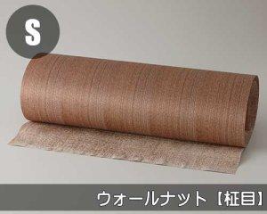 天然木のツキ板シート【ウォールナット柾目】(Lサイズ)0.3ミリ厚Normalタイプ(和紙貼り/糊なし)