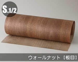 天然木のツキ板シート【ウォールナット板目】(Mサイズ)0.3ミリ厚Normalタイプ(和紙貼り/糊なし)