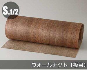 【ウォールナット板目】450*1800(和紙貼り/糊なし)天然木のツキ板シート「ノーマルタイプ」