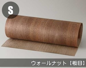天然木のツキ板シート【ウォールナット板目】(Lサイズ)0.3ミリ厚Normalタイプ(和紙貼り/糊なし)