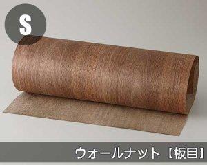 【ウォールナット板目】900*1800(和紙貼り/糊なし)天然木のツキ板シート「ノーマルタイプ」