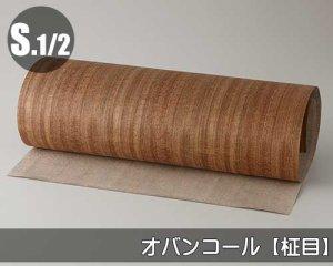天然木のツキ板シート【オバンコール柾目】(Mサイズ)0.3ミリ厚Normalタイプ(和紙貼り/糊なし)