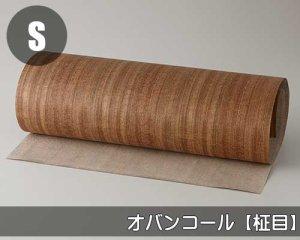 天然木のツキ板シート【オバンコール柾目】(Lサイズ)0.3ミリ厚Normalタイプ(和紙貼り/糊なし)