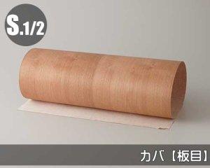 【カバ板目】450*1800(和紙貼り/糊なし)天然木のツキ板シート「ノーマルタイプ」