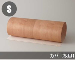 天然木のツキ板シート【カバ板目】(Lサイズ)0.3ミリ厚Normalタイプ(和紙貼り/糊なし)