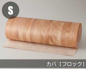 天然木のツキ板シート【カバブロック】(Lサイズ)0.3ミリ厚Normalタイプ(和紙貼り/糊なし)