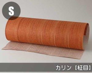 天然木のツキ板シート【カリン柾目】(Lサイズ)0.3ミリ厚Normalタイプ(和紙貼り/糊なし)