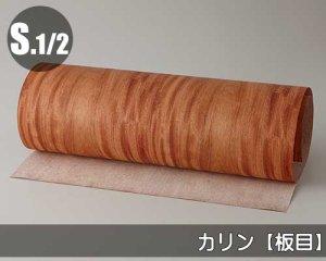 天然木のツキ板シート【カリン板目】(Mサイズ)0.3ミリ厚Normalタイプ(和紙貼り/糊なし)