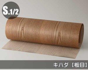 天然木のツキ板シート【キハダ板目】(Mサイズ)0.3ミリ厚Normalタイプ(和紙貼り/糊なし)