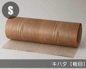 天然木のツキ板シート【キハダ板目】(Lサイズ)0.3ミリ厚Normalタイプ(和紙貼り/糊なし)