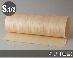 天然木のツキ板シート【桐柾目】(Mサイズ)0.3ミリ厚Normalタイプ(和紙貼り/糊なし)