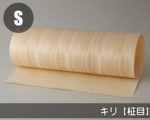 天然木のツキ板シート【桐柾目】(Lサイズ)0.3ミリ厚Normalタイプ(和紙貼り/糊なし)