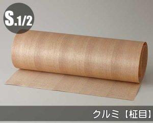 天然木のツキ板シート【クルミ柾目】(Mサイズ)0.3ミリ厚Normalタイプ(和紙貼り/糊なし)