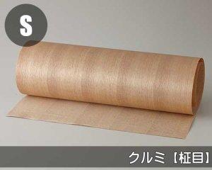 天然木のツキ板シート【クルミ柾目】(Lサイズ)0.3ミリ厚Normalタイプ(和紙貼り/糊なし)