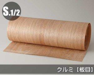 天然木のツキ板シート【クルミ板目】(Mサイズ)0.3ミリ厚Normalタイプ(和紙貼り/糊なし)
