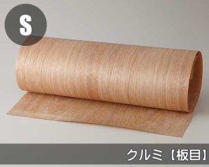 天然木のツキ板シート【クルミ板目】(Lサイズ)0.3ミリ厚Normalタイプ(和紙貼り/糊なし)