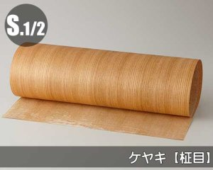 天然木のツキ板シート【ケヤキ柾目】(Mサイズ)0.3ミリ厚Normalタイプ(和紙貼り/糊なし)