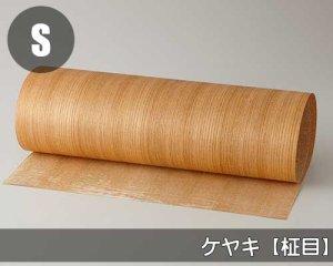 天然木のツキ板シート【ケヤキ柾目】(Lサイズ)0.3ミリ厚Normalタイプ(和紙貼り/糊なし)