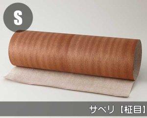 天然木のツキ板シート【サペリ柾目】(Lサイズ)0.3ミリ厚Normalタイプ(和紙貼り/糊なし)