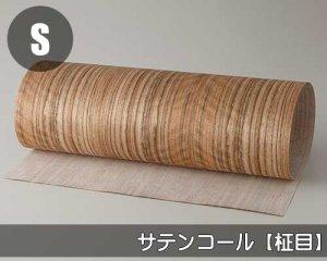 天然木のツキ板シート【サテンコール柾目】(Lサイズ)0.3ミリ厚Normalタイプ(和紙貼り/糊なし)