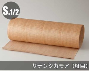 【サテンシカモア柾目】450*1800(和紙貼り/糊なし)天然木のツキ板シート「ノーマルタイプ」
