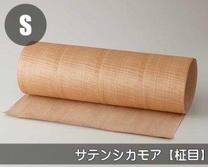 天然木のツキ板シート【サテンシカモア柾目】(Lサイズ)0.3ミリ厚Normalタイプ(和紙貼り/糊なし)