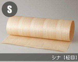 天然木のツキ板シート【シナ柾目】(Lサイズ)0.3ミリ厚Normalタイプ(和紙貼り/糊なし)