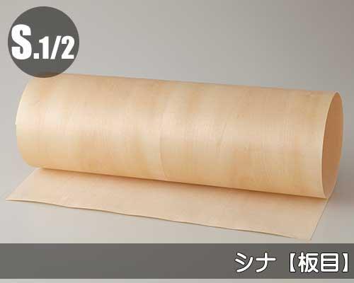 天然木のツキ板シート【シナ板目】(Mサイズ)0.3ミリ厚Normalタイプ(和紙貼り/糊なし)