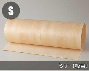 天然木のツキ板シート【シナ板目】(Lサイズ)0.3ミリ厚Normalタイプ(和紙貼り/糊なし)