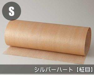 天然木のツキ板シート【シルバーハート柾目】(Lサイズ)0.3ミリ厚Normalタイプ(和紙貼り/糊なし)