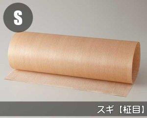 天然木のツキ板シート【杉柾目】(Lサイズ)0.3ミリ厚Normalタイプ(和紙貼り/糊なし)