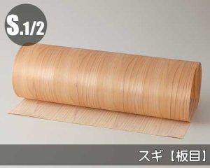 天然木のツキ板シート【杉板目】(Mサイズ)0.3ミリ厚Normalタイプ(和紙貼り/糊なし)