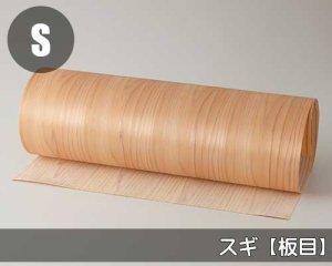 天然木のツキ板シート【杉板目】(Lサイズ)0.3ミリ厚Normalタイプ(和紙貼り/糊なし)